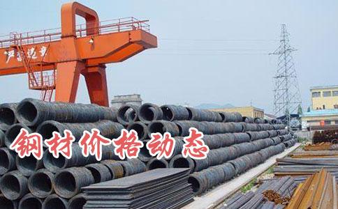 建筑钢材最新价格